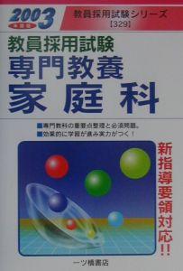 専門教養 家庭科 2003年度版