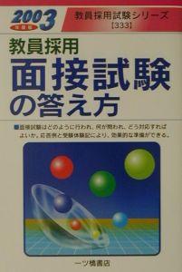 教員採用 面接試験の答え方 2003年度版