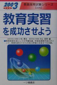 教育実習を成功させよう 2003年度版