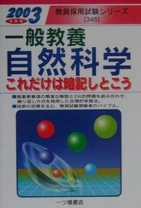 一般教養 自然科学これだけは暗記しとこう 2003年度版