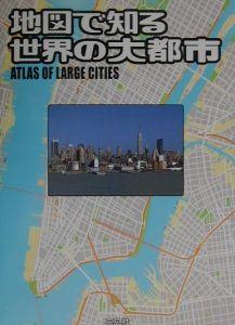地図で知る世界の大都市