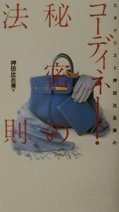 スタイリスト押田比呂美のコーディネート・秘密の法則