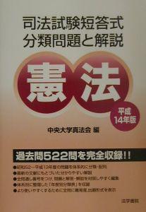 司法試験短答式分類問題と解説・憲法 平成14年版
