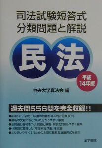 司法試験短答式分類問題と解説・民法 平成14年度版