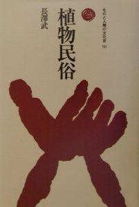 『植物民俗』長澤武