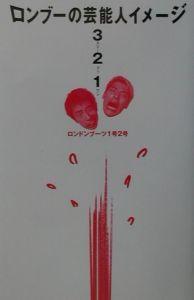 ロンブーの芸能人イメージ 3・2・1 (スリーツーワン)
