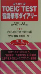TOEIC TEST 音読筆写ダイアリー 自己紹介/会社紹介