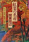 紅葉の名所 関東周辺