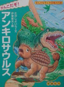 がんこだぞ!アンキロサウルス