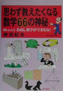 思わず教えたくなる数学66の神秘