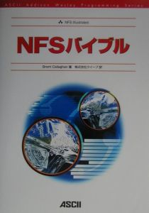 NFSバイブル