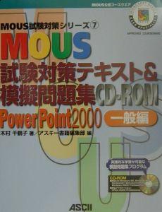 MOUS 試験対策テキスト&模擬問題集CD-ROM PowerPoint2000 一般編