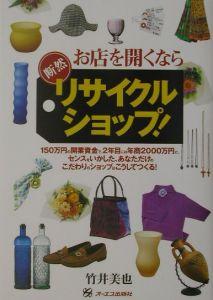 竹井美也『お店を開くなら断然リサイクルショップ!』