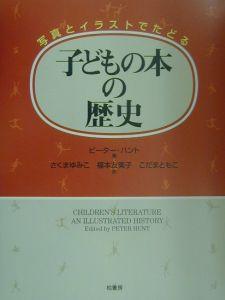 ピーター・ハント『子どもの本の歴史』