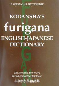 ふりがな英和辞典