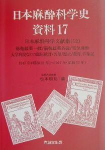 日本麻酔科学史資料 日本麻酔科学文献集