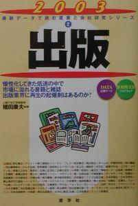 出版 2003年版