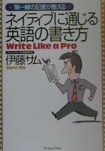 第一線の記者が教えるネイティブに通じる英語の書き方
