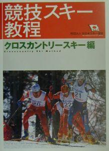 競技スキー教程 クロスカントリースキー編