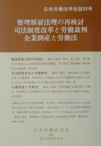整理解雇法理の再検討/司法制度改革と労働裁判/企業倒産と労働法 98号