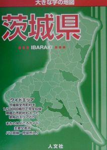 大きな字の地図茨城県