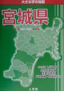 大きな字の地図宮城県