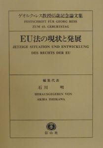 EU法の現状と発展