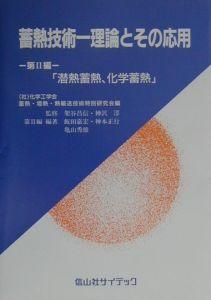 蓄熱技術ー理論とその応用 潜熱蓄熱、化学蓄熱 第2編