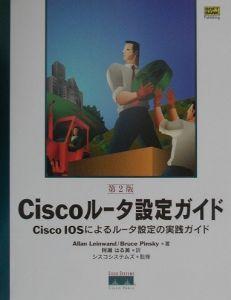 Ciscoルータ設定ガイド