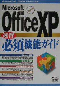 Microsoft Office XP速習必須機能ガイド