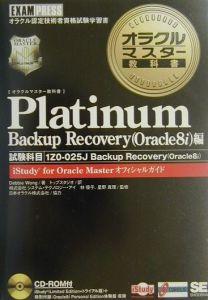 オラクルマスター教科書Platinum Buckup recovery