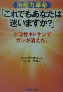 『治癒力革命「これでもあなたは迷いますか?」』大木幸介
