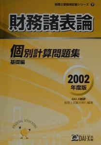 財務諸表論個別計算問題集 基礎編 2002年度