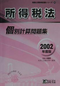 所得税法個別計算問題集 2002年度版