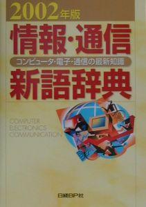 情報・通信新語辞典 2002年版