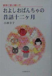 『曾孫に語り継いだおよしおばんちゃの昔話十二ケ月』小林幸子