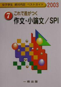 これで差がつく作文・小論文/SPI 〔2003年版〕