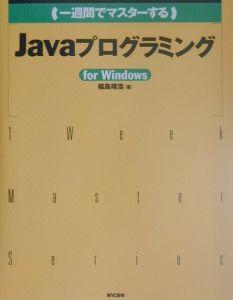 (一週間でマスターする)Javaプログラミング For Window
