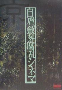 Dir en grey 京 詩集「自虐、斂葬腐乱シネマ」