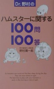 Dr.野村のハムスターに関する100問100答