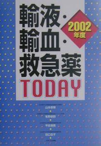 輸液・輸血・救急薬today 2002年度