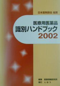 医療用医薬品識別ハンドブック 2002年版