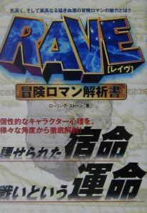 Rave冒険ロマン解析書