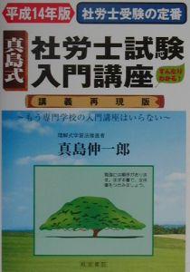 真島式社労士試験入門講座 平成14年版
