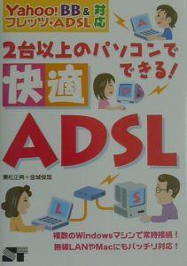 2台以上のパソコンでできる!快適ADSL(えーでぃーえすえる)