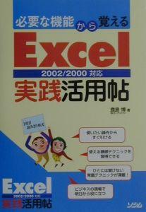 Excel実践活用帖