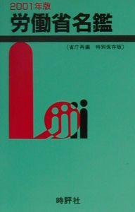 労働省名鑑 2001年版