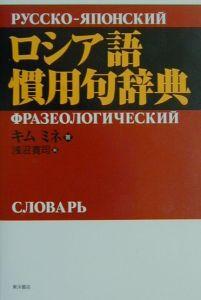 ロシア語慣用句辞典