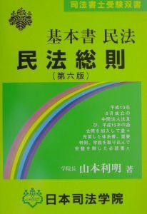基本書民法民法総則