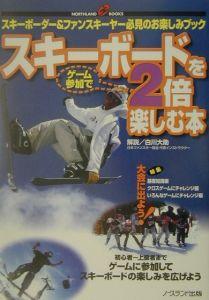 『スキーボードをゲーム参加で2倍楽しむ本』スキーグラフィック編集部